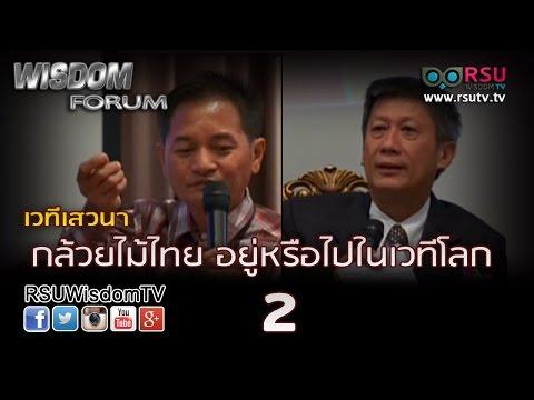 "WISDOM FORUM : เสวนาทางวิชาการ "" กล้วยไม้ไทย : อยู่หรือไปในเวทีโลก "" ตอน 2"