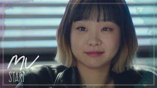 Download [MV] Start (시작) - Gaho (가호)  | Itaewon Class (이태원 클라쓰) OST Pt. 2 - 조이서 [ENG SUB]
