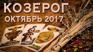 КОЗЕРОГ - Финансы, Любовь, Здоровье. Таро-Прогноз на октябрь 2017