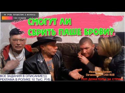 Трудно брить брови @Полное TV @Олег Монгол