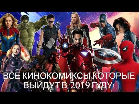 Все кинокомиксы которые выйдут в 2019 году!
