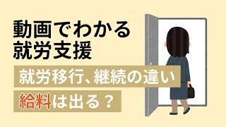 看護師SHIOの動画でわかる就労支援|就労移行支援、就労継続支援A型、B型との違い、給料はでる?