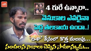 Common Man Reveals Shocking Facts of Disha Case | Suspicions on Police | Shadnagar | YOYO TV Channel