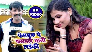 आज तक का हिट गाना - Facebook Pe Fasawale Bani Laiki - Sunil Sargam - Bhojpuri Hit Song