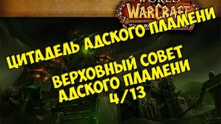 Тактика на Верховный совет Адского Пламени 4/13 ЦАП от Кристи/Hellfire High Council guide