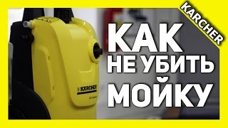 Как не убить мойку KARCHER / How do not kill pressure washer ? [Karcher Channel 2015]