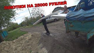 ПОКУПКИ НА 25000 РУБЛЕЙ / КУПИЛ ТЕЛЕФОН / КУПИЛ СТРОЙ МАТЕРИАЛЫ