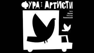 Арсен Мірзоян та Олександр Положинський - Фура і артисти