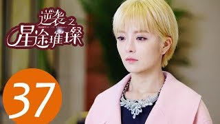 ENG SUB《逆袭之星途璀璨 Stairway to Stardom》EP37——主演:宋轶,种丹妮,彦希,韩雪