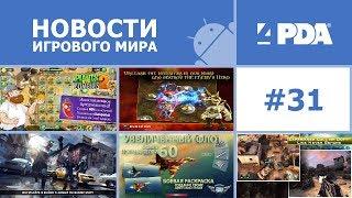 Новости игрового мира Android - выпуск 31 [Android игры]