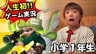 【スプラトゥーン2】小学1年生がネットの猛者と白熱バトル!!【人生初のゲーム実況 / Splatoon】