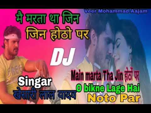 #Hard DJ Bass song     khesari lala Yadav me marta tha jin hoto par wo  bikne laga hai noto par