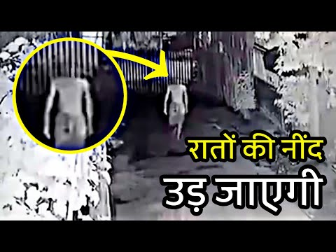 5 Asli Bhootiya Videos ???? || Scary Real Ghost Videos to Give you Sleepless Nights