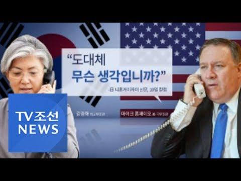 일본 매체 폼페이오, 강경화에 격분…강경화 불만은 사실