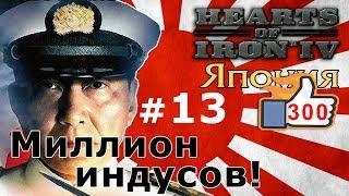 Прохождение Hearts of Iron 4 - Япония №13 - Миллион индусов!