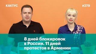8 дней блокировок в России, 11 дней протестов в Армении
