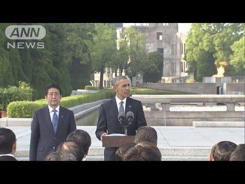 オバマ大統領が演説 「核兵器なき世界」へ決意(16/05/28)
