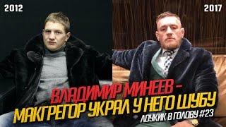 Лоукик в голову #23 - Владимир Минеев: Драка в Дагестане, МакГрегор vs. Мейвезер, Хабиб и тирамису