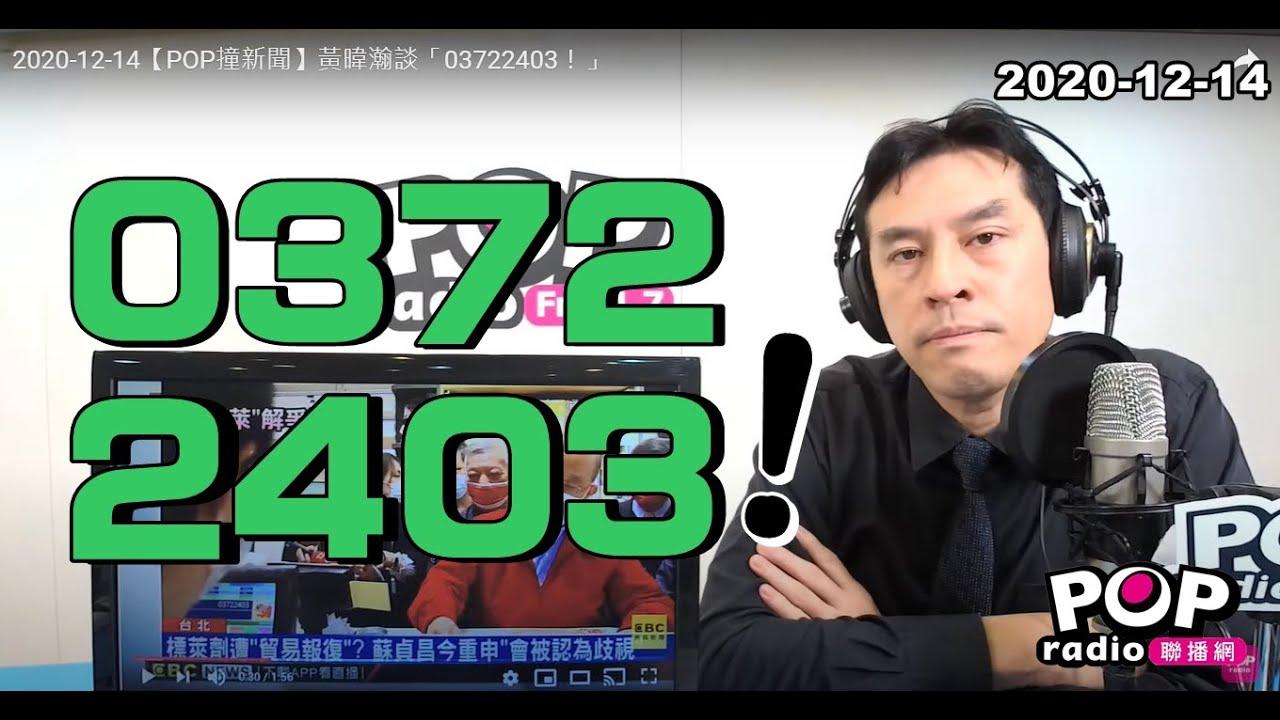 2020-12-14【POP撞新聞】黃暐瀚談「03722403!」