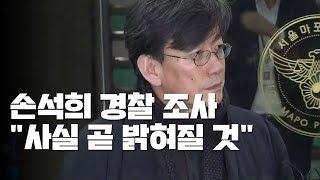 """손석희 대표 19시간 만에 귀가...""""사실 곧 밝혀질 것"""" / ytn"""
