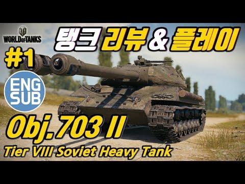 [월드오브탱크] 소련의 122mm 쌍열포 중전차 [Obj.703 II] 특집 #1 (리뷰 분석) Mp3