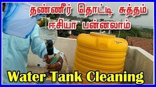 தண்ணீர் தொட்டி சுத்தம் ஈசியா பன்னலாம் | Water Tank Cleaning Simple Method | captain gpm-tamil