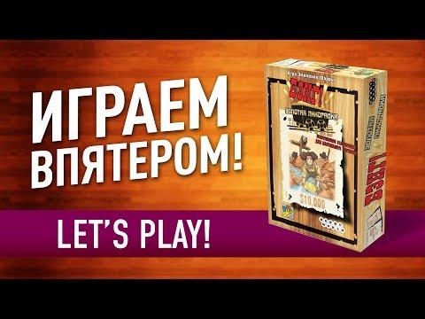 Настольная игра «БЭНГ!» с дополнением «ЗОЛОТАЯ ЛИХОРАДКА»: ИГРАЕМ!