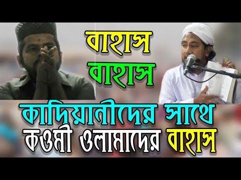 মুসলিম দাবীদার কাফের কাদিয়ানীদের সাথে কওমী ওলামাদের সাথে বহাস ( না দেখলে মিস করবেন ) Khutbah Tv