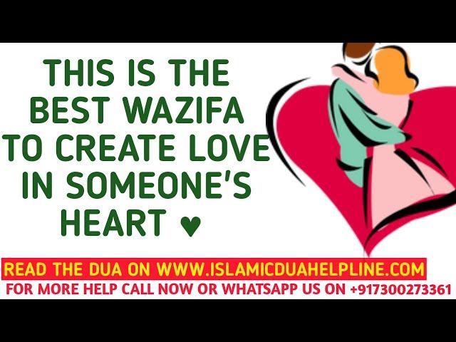 Wazifa for Creating Love in Someones Heart | Wazifa for love | Powerful love wazifa |