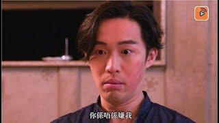 我老婆唔係人 第七集《向左死,向右死》   See See TVB
