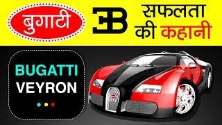Bugatti (बुगाटी) Success Story in Hindi   Luxury Car Company   Ettore Bugatti   Chiron   Veyron