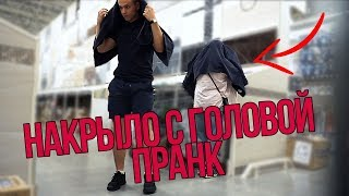 НАКРЫЛО С ГОЛОВОЙ ПРАНК / TREW A TAWEL ON HEAD