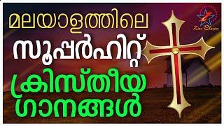 മലയാളത്തിലെ സൂപ്പർ ഹിറ്റ് ഗാനങ്ങൾ | Christian Devotional Songs