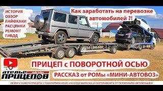 Как и сколько можно заработать на перевозке авто на прицепе с поворотной осью от Ромы-МиниАвтовоза