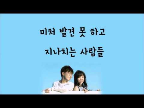 악동뮤지션(AKMU) - 사소한 것에서 (Every little thing) [Hangul Lyrics]