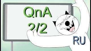 """Майнкрафт для нубов (Мультфильм): QnA 2/2 """"Скандальный контент"""""""