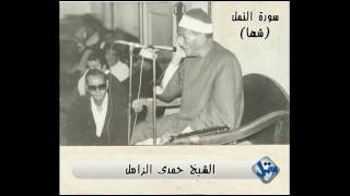 الشيخ حمدى الزامل  اروع نسخة من حفلة النمل على الاطلاق