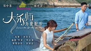 Chinese Theme Song:没听过的歌(电影《大乐师 为爱配乐》主题曲)郑中基