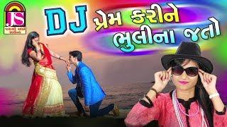 prem Kari Ne Bhuli Na Jato || Trupati Pandav || Romentic Song 2017