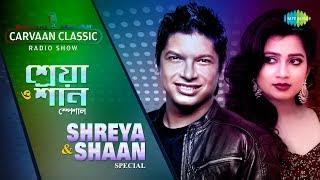 Carvaan Classic Radio Show Shaan & Shreya Ghoshal Special Pagla Hawar Sa Ni Pa Shorey Shorey