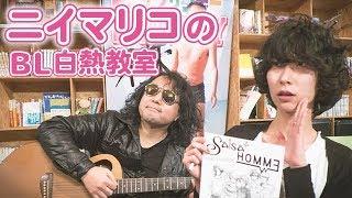 #46 『ニイマリコのBL白熱教室』山田玲司のヤングサンデー第37回