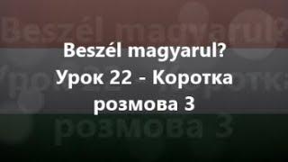 Угорська мова: Урок 22 - Коротка розмова 3