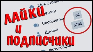 Заработать вконтакте v-like.ru