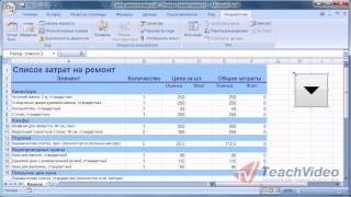 Как сделать выпадающий список в Excel?