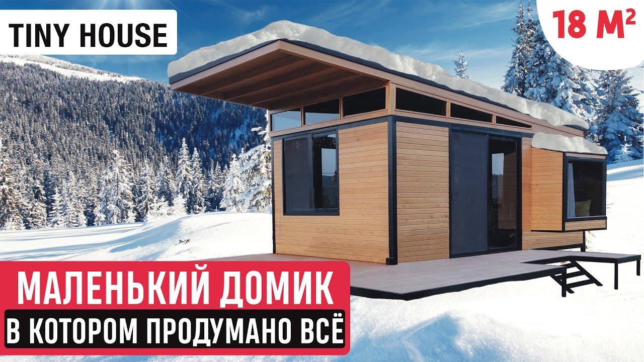 Маленький домик в котором продумано всё! Обзор  мини-дома/Рум Тур по Tiny House