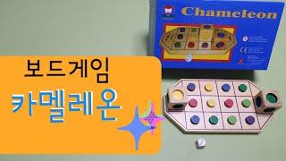 카멜레온 보드게임/원목교구/사고력게임/2인용 두뇌게임