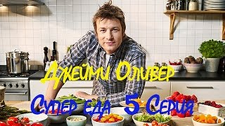 Джейми Оливер  Супер еда  5 Серия