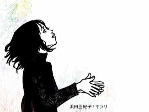 浜田亜紀子 キラリ かわいい独房...