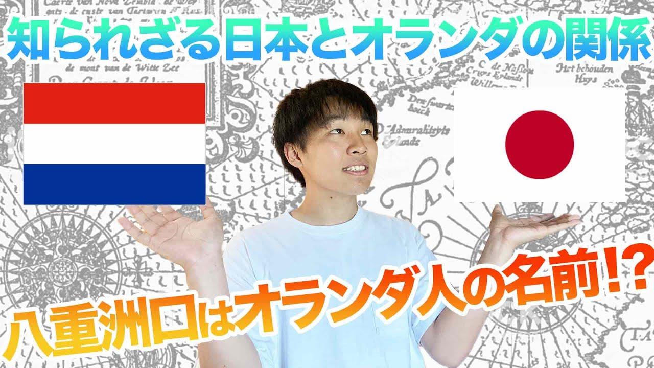 【オランダの歴史】絶対に知っておくべきオランダの歴史を解説!八重洲口がオランダ人の名前って知ってる?