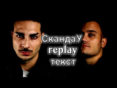 СкандаУ - replay / текст / text